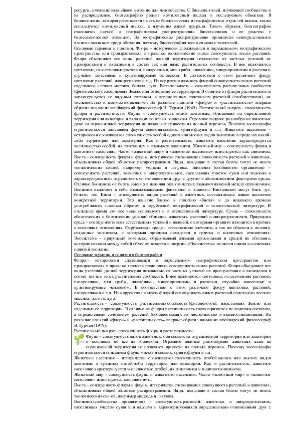 Занятие 51-52. Биогеография. Экология, её задачи, экологические факторы.