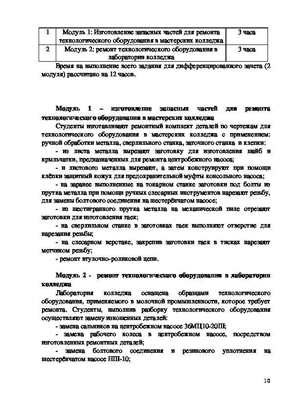 Фонд оценочных средств по учебной практике УП 04.01  специальности 15.02.01 Монтаж и техническая эксплуатация промышленного оборудования ( по отраслям)