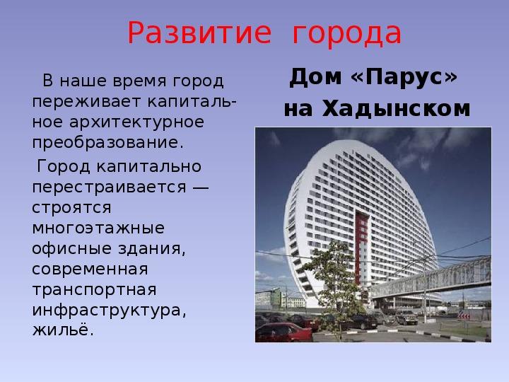 """Презентация и конспект классного часа на тему """"Москва - столица России"""" ( 3 класс)."""
