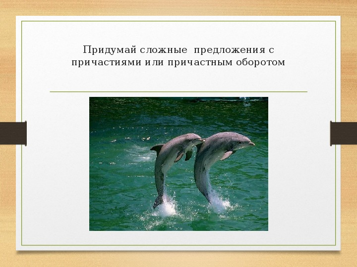 """Презентация """"ПОНЯТИЕ О ПРИЧАСТИИ"""" ПО УМК В.В. Бабайцевой"""