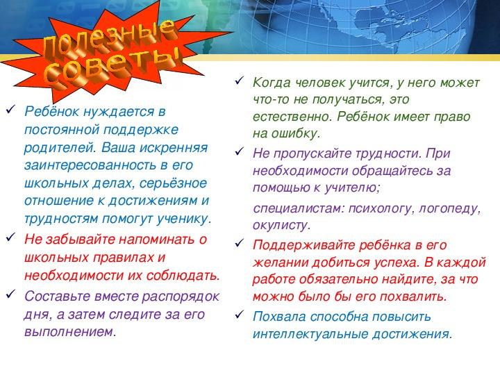 """Презентация родительского собрания на тему """"Критерии оценок во 2 классе"""" 2 класс"""