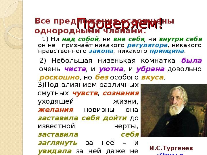 Презентация к уроку русского языка Простое осложнённое предложение на основе текстов художественной