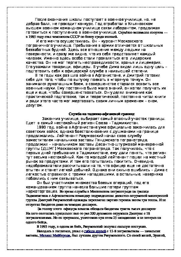 """Презентация по внеклассной работе (гражданско-патриотическое направление). """"ГЕРОЙ РОССИИ -ДМИТРИЙ РАЗУМОВСКИЙ"""""""