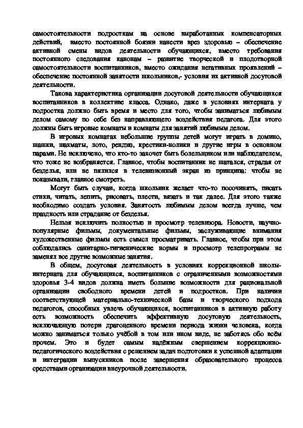 Доклад на тему: «УЧАСТИЕ ОБУЧАЮЩИХСЯ, ВОСПИТАННИКОВ  СО ЗРИТЕЛЬНЫМИ ОГРАНИЧЕНИЯМИ ЗДОРОВЬЯ В ОРГАНИЗАЦИИ ДОСУГОВОЙ ДЕЯТЕЛЬНОСТИ  КЛАССНОГО КОЛЛЕКТИВА В ОСНОВНОЙ ШКОЛЕ»