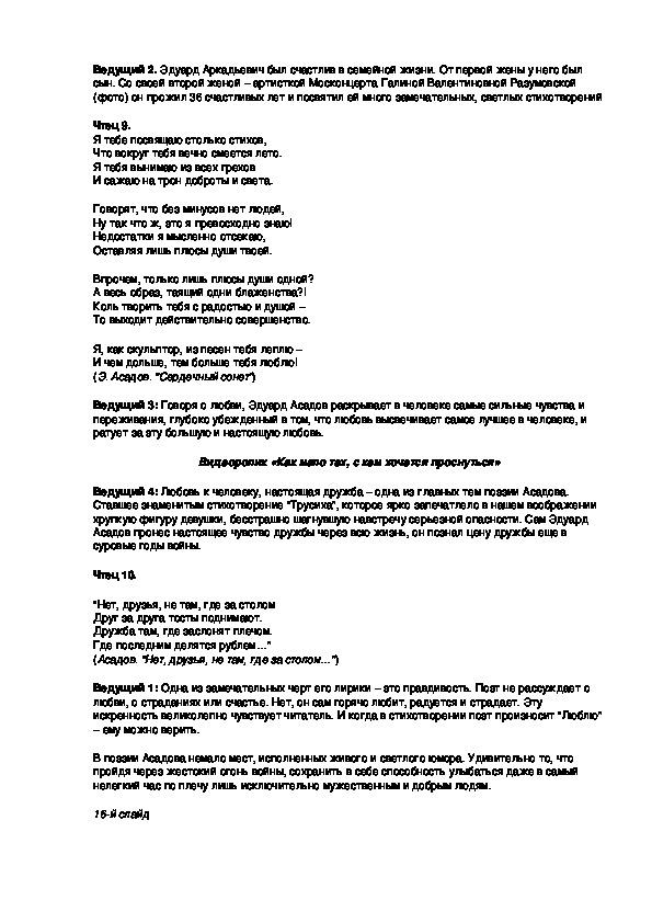 Презентация о творчестве поэта-фронтовика Э.Асадова