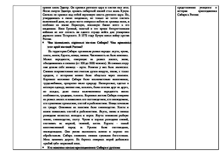 """Технологическая карта урока """"Освоение Сибири"""""""