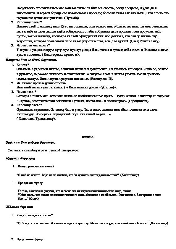 """Внеклассное мероприятие по литературе """" Умницы и умники"""""""