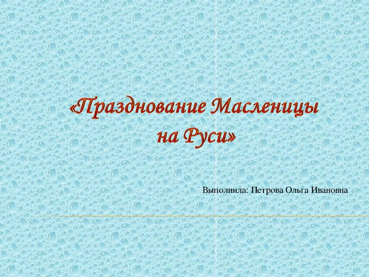 «Празднование Масленицы  на Руси»