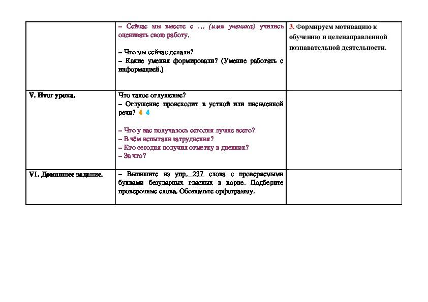 """Разработка урока по русскому языку """"Парная согласная в слове"""" 2 класс"""