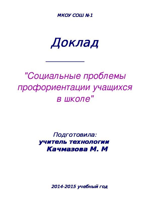 """""""Социальные проблемы профориентации учащихся в школе"""""""