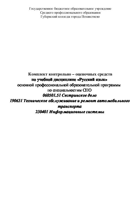 Контрольно-измерительный материал по русскому языку для СПО