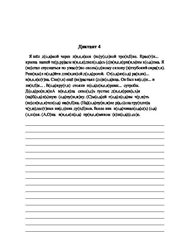 Подготовка к диктанту  по русскому языку за курс 3 класса