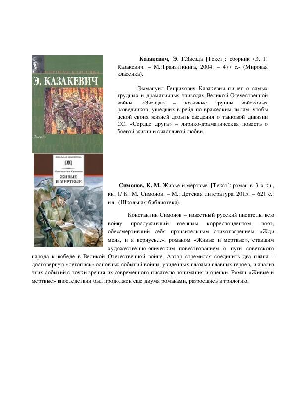Рекомендательный список по краеведению
