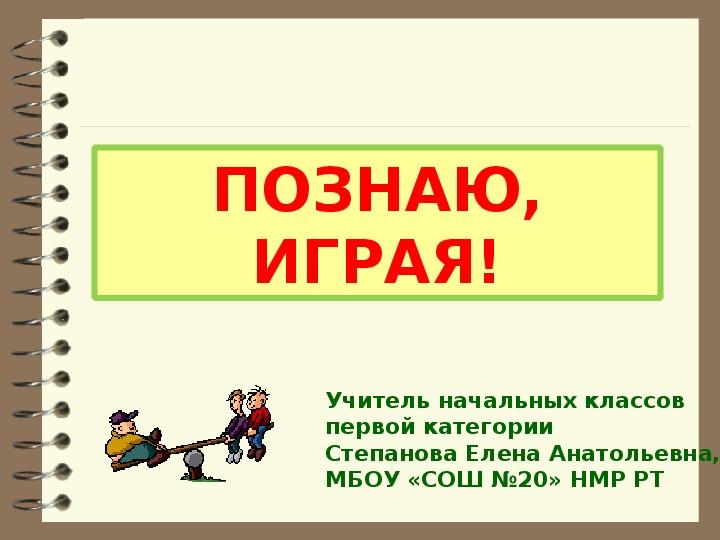 Выступление на тему: «Познаю, играя!»