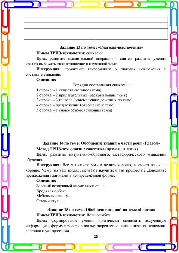Сборник заданий, разработанных на основе ТРИЗ-технологии, как средство развития одаренности в познавательной деятельности у обучающихся 4 класса