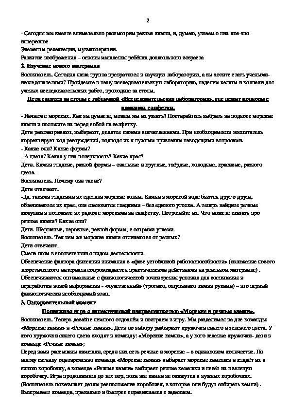 """Конспект НОД тема: """"Эти необыкновенные обыкновенные камни"""""""