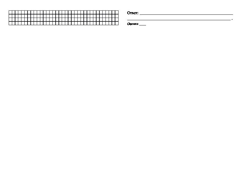 Индивидуальные раздаточные карточки по математике (3 класс)