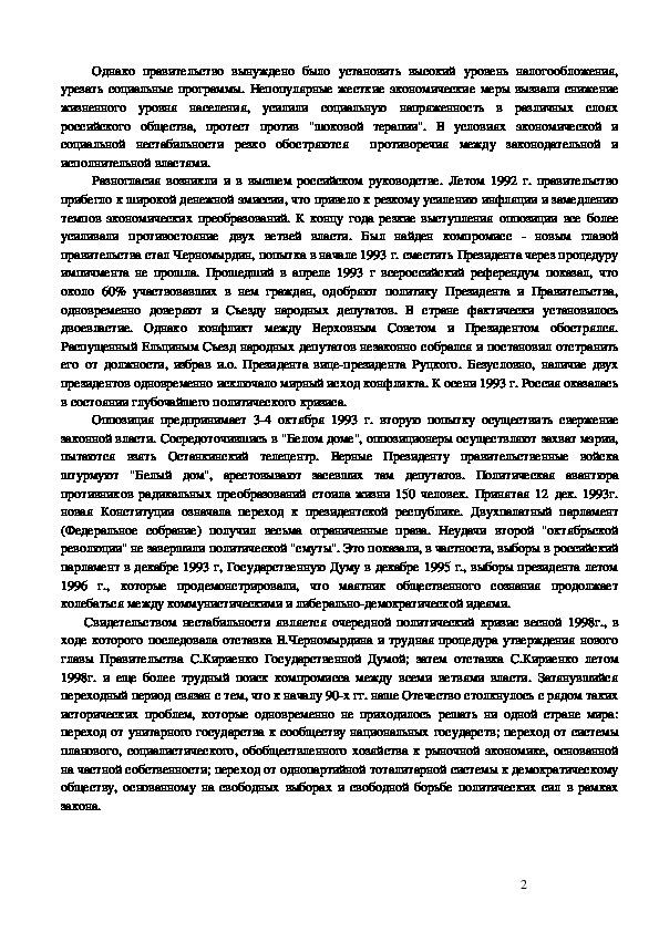 Российская Федерация на современном этапе. Практическая работа № 30
