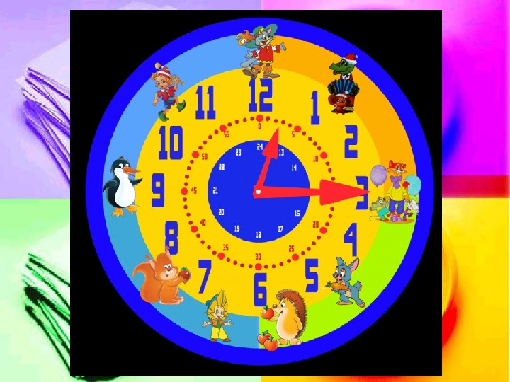 """Разработка урока окружающего мира в 1 классе по теме """"С утра до вечера"""" (1 класс)"""