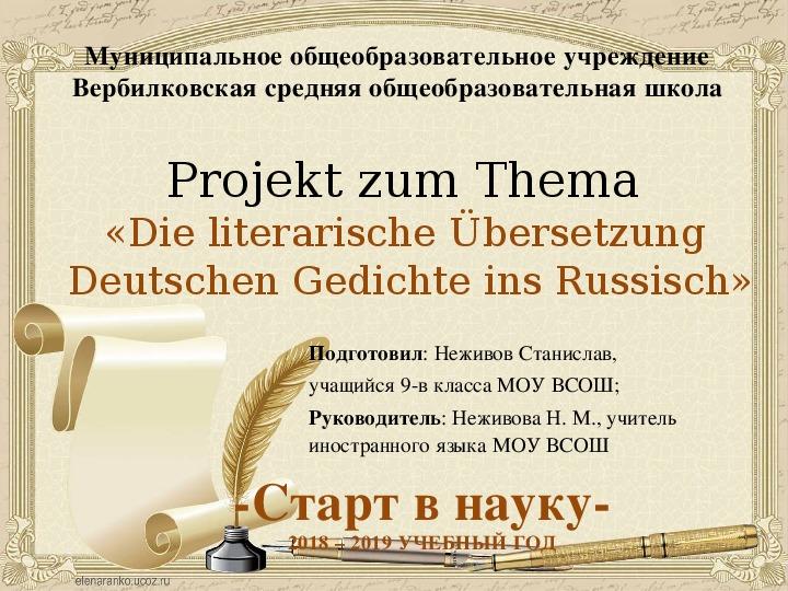 Презентация по немецкому языку «Die literarische Übersetzung  Deutschen Gedichte ins Russisch»