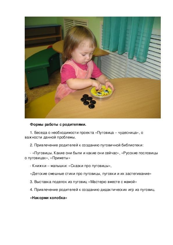 """Проект """"Веселая Пуговка"""""""