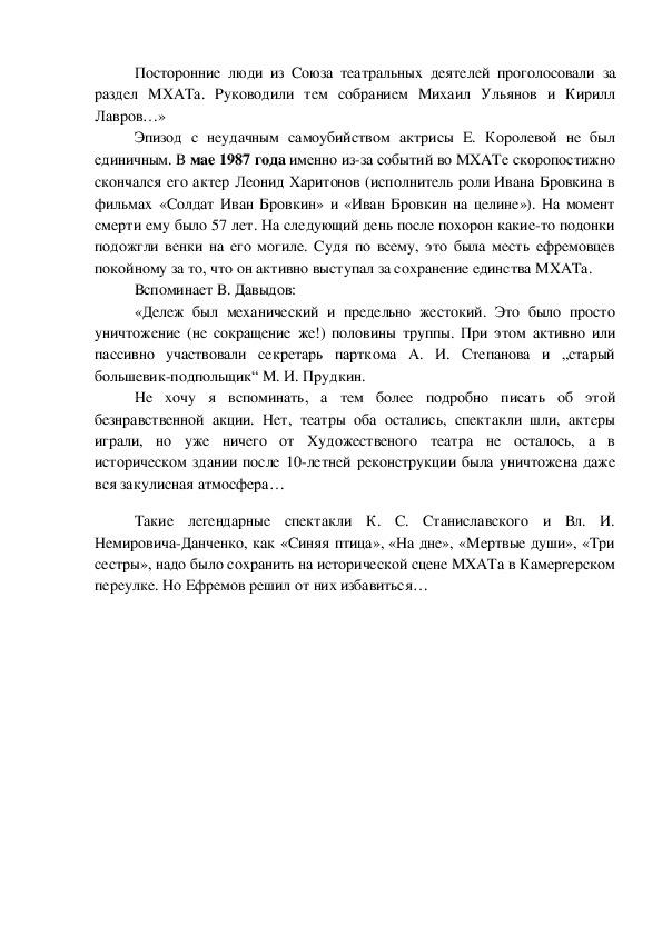 Урок по Истории театрального искусства. Тема: МХАТ в советскую эпоху.
