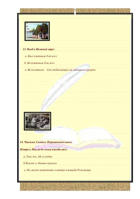 Карточка для проверки по  липецкому краеведению