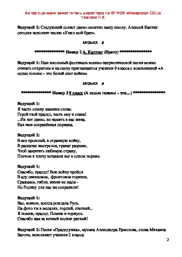 Сценарий фестиваля военно-патриотической песни  «Затаите дыхание и вспомните»