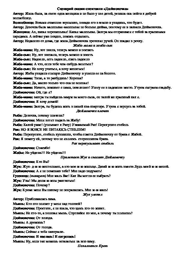 Сценарий сказки-спектакля «Дюймовочка»