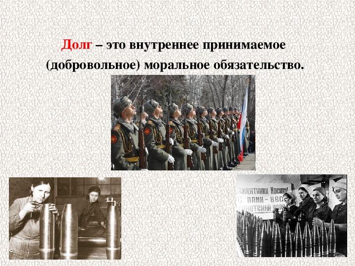 Презентация по теме Защита Отечества
