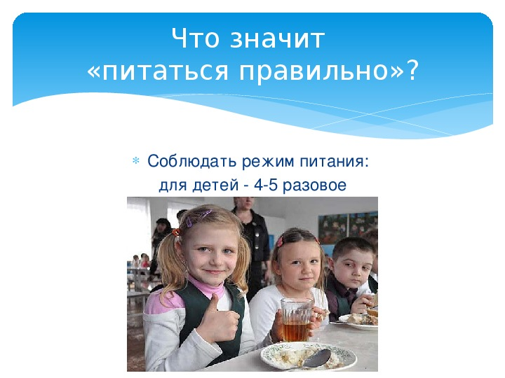 """Презентация к классному часу """"Секреты здорового питания"""""""