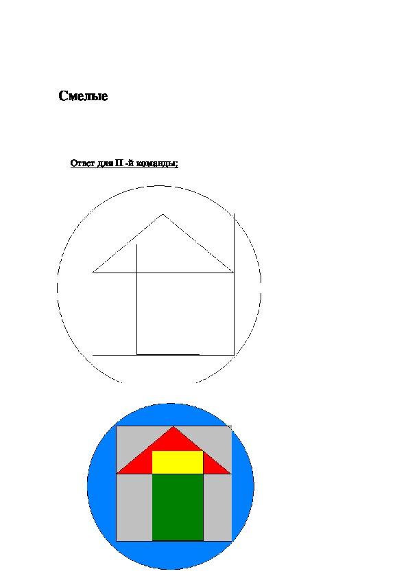 Методическая разработка внеклассного мероприятия: Игра - соревнование команд ко дню инфоматики для учащихся 5-6 классов