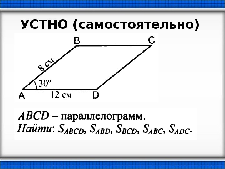 """Решение задач на готовых чертежах по подготовке к изучению темя """"Площадь треугольника"""" (презентация)"""