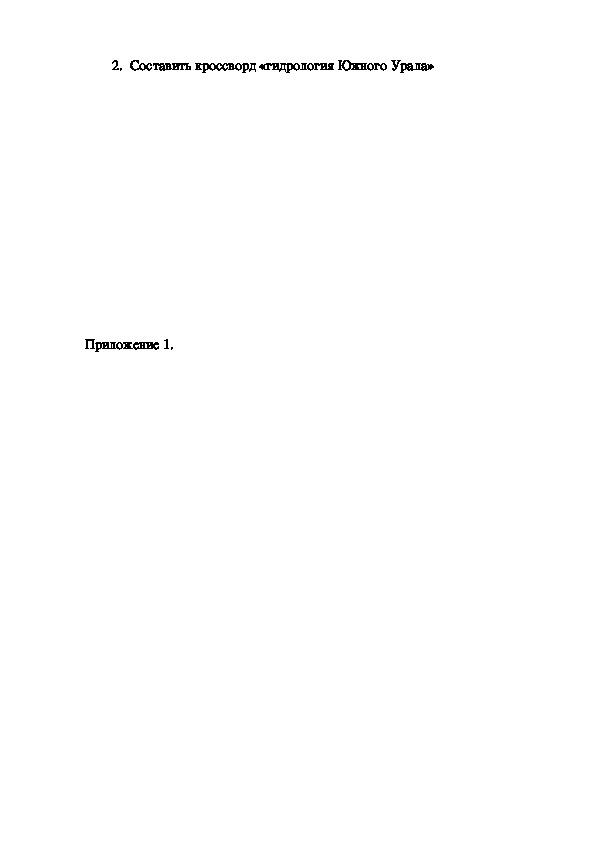 """Урок-практикум по географии на тему """"Реки и озера Южного Урала"""" (6 класс, география)"""