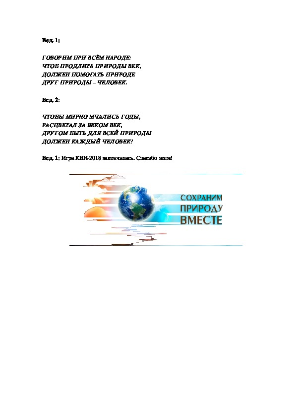 Сценарий  внеклассного мероприятия: КВН  «Сохраним природу вместе» с презентацией (10-11 класс)