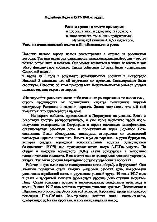 """Статья """"Лодейное Поле в 1917 году"""""""