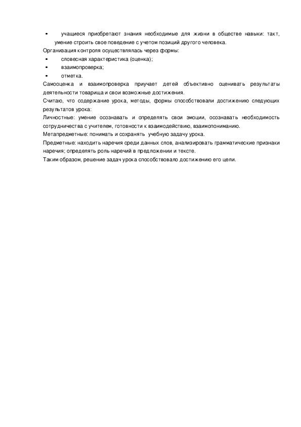 Технологическая карта урока русского языка