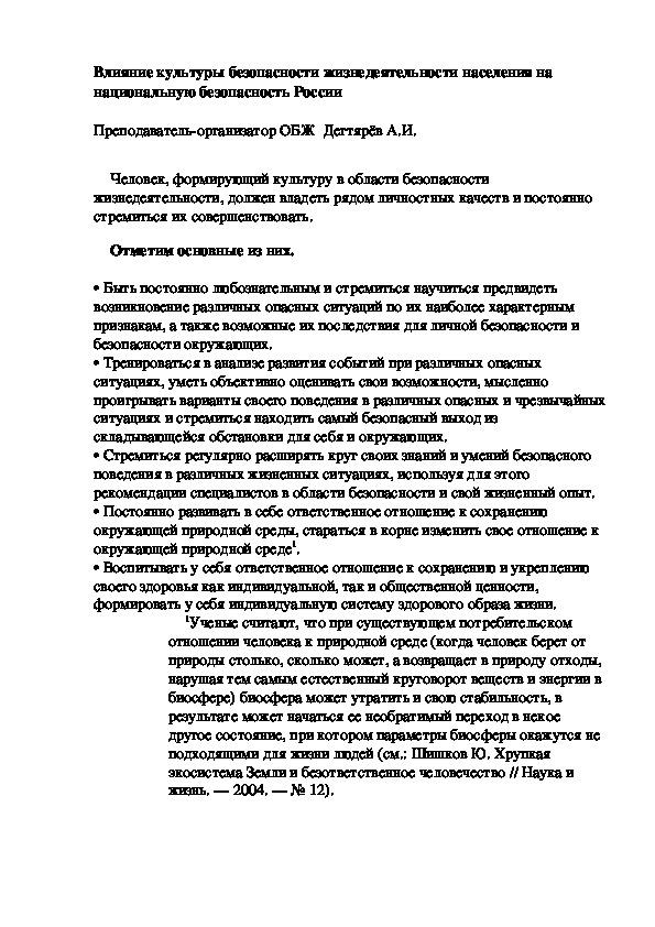 Методическая разработка урока по ОБЖ.Влияние культуры безопасности жизнедеятельности населения на национальную безопасность России  . (9 класс)