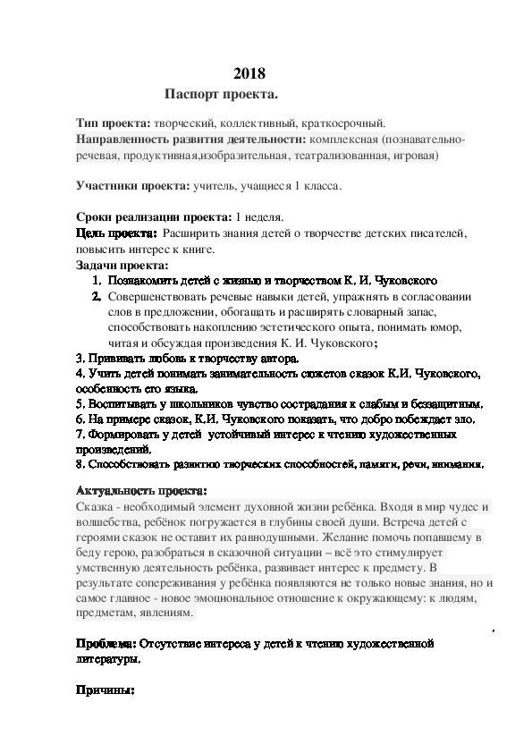 """Проект """"В стране Корнея Чуковского"""""""