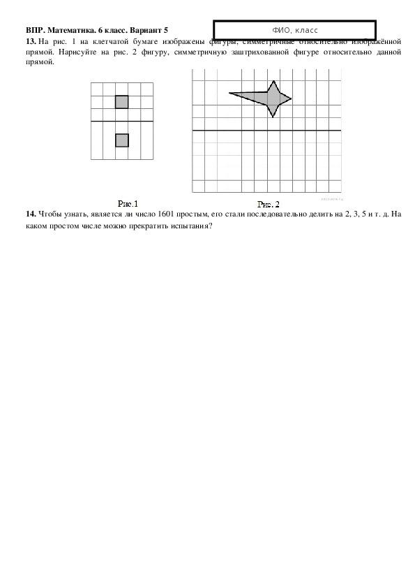 Проверочная работа по математике 6 класс