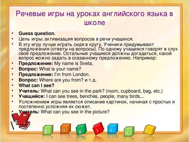 Игровые технологии на уроках английского языка в начальной школе (2-4 классы)