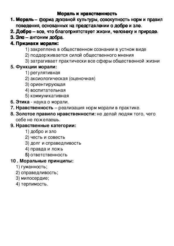"""Опорные планы-конспекты """"Духовная сфера"""""""