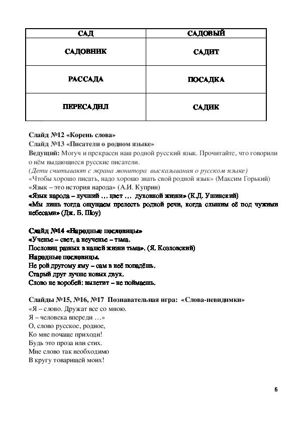 Урок русского языка Язык родной дружи со мной