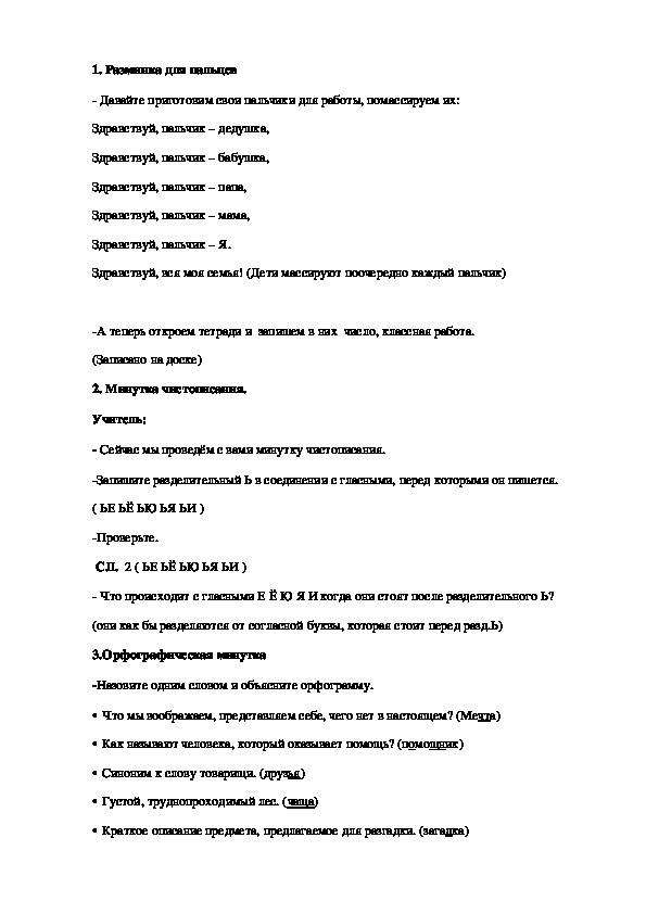 """Конспект урока и презентация  по русскому языку на тему """"Повторение и закрепление изученных орфограмм"""" (2 класс, русский язык)"""