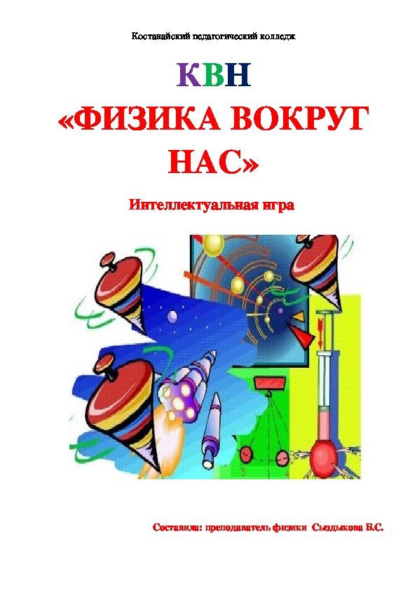 """Интеллектуальная игра по физике """"Физика вокруг нас"""""""
