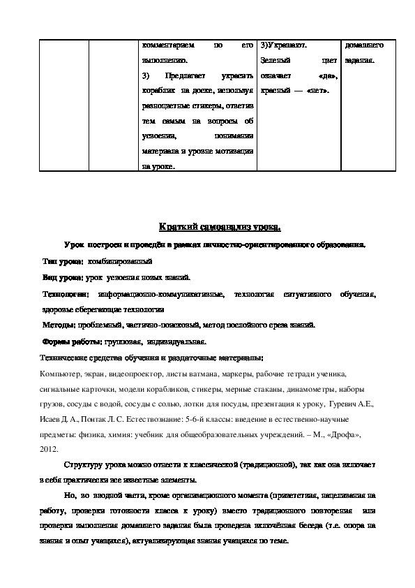 """Разработка урока """"Сила Архимеда"""" (7 класс)"""