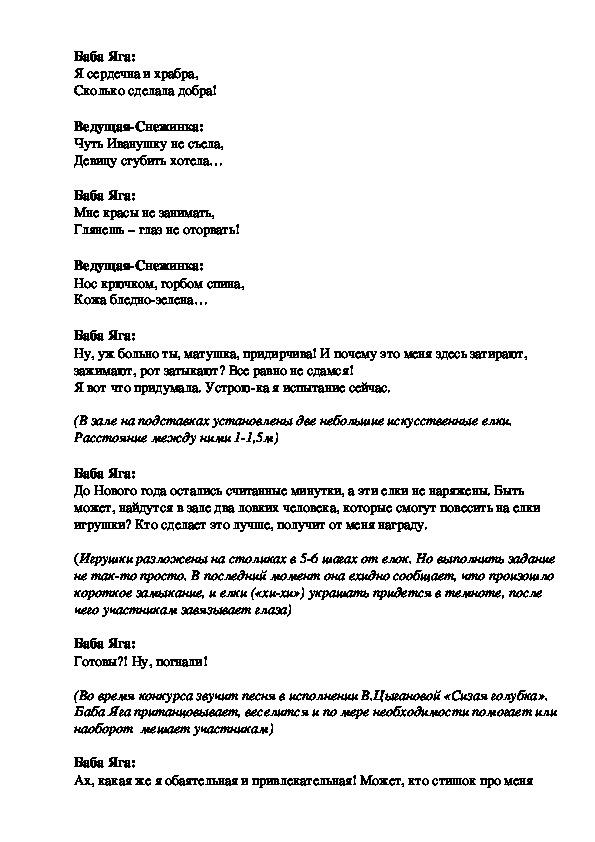 """Сценарий """"Встречи у ёлки"""" 1-4 класс"""
