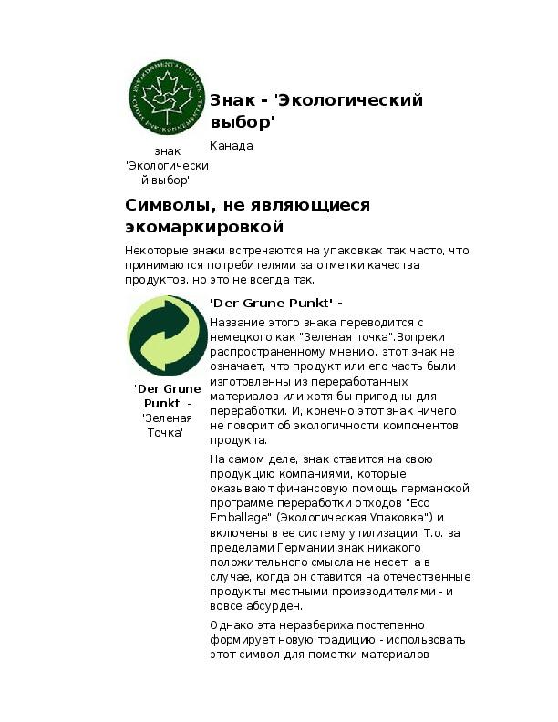 """Урок географии по теме  """"Экомаркеры"""""""