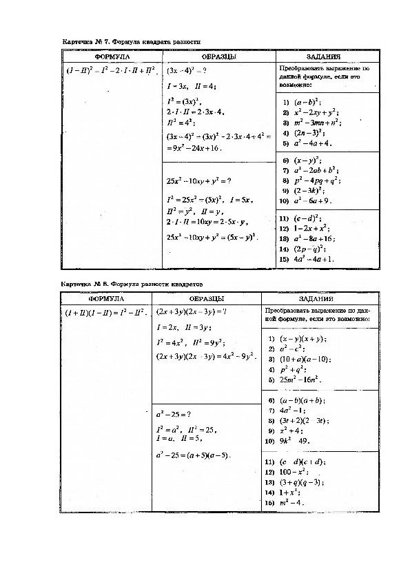 Карточки по коррекции знаний по математике 7-8 классы