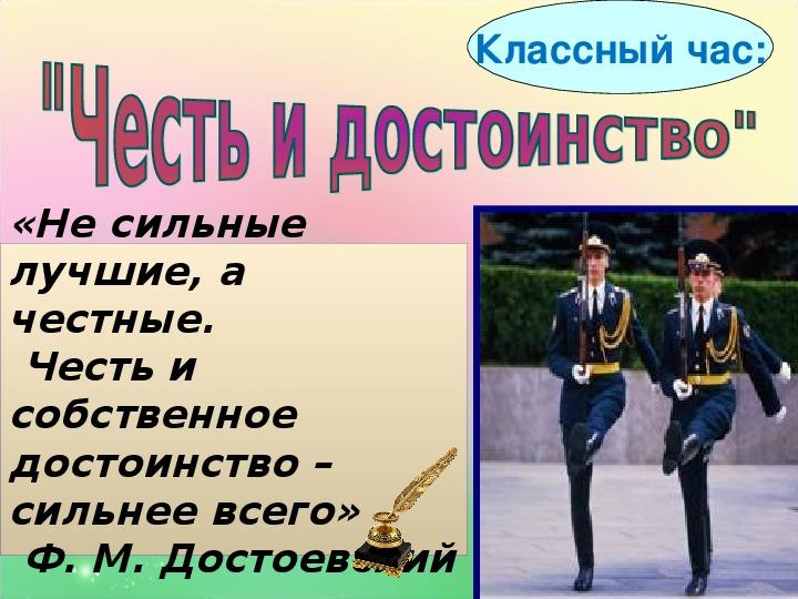 одета пышную поздравления для мужчины про честь и достоинство стиле морских